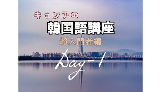 🇰🇷韓国語超入門レッスン1日目(基本母音、陽母音と陰母音)