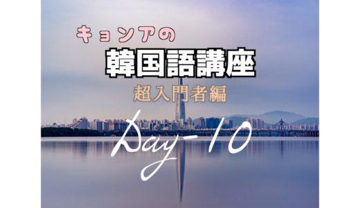 🇰🇷韓国語超入門レッスン10日目入門(簡単な会話)