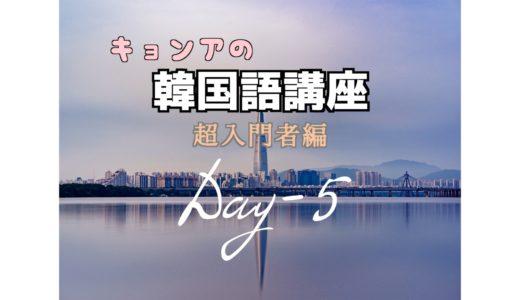 🇰🇷韓国語超入門レッスン5日目入門(複合母音)