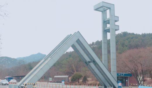 韓国で交換留学しよう♪