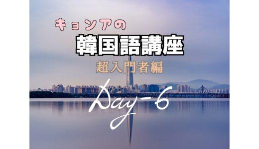 🇰🇷韓国語超入門レッスン6日目入門(単語の読みの練習)