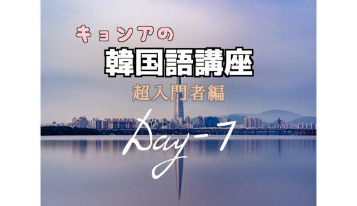 🇰🇷韓国語超入門レッスン7日目入門(ハングル反切表)