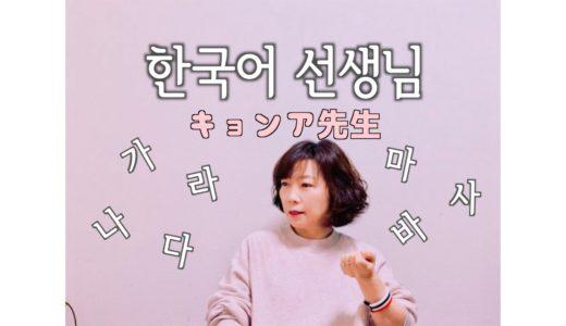👩🏫ベテラン韓国語講師「キョンア先生」